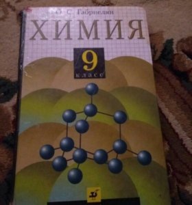 Книга по химии за 9 класс
