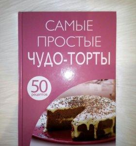 Книга о рецептах тортов