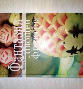 Книга о декорировании овощей и фруктов