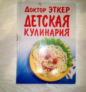 Книга, Детская кулинария