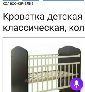 Новая кроватка детская классическая