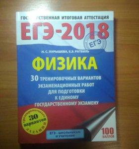 ЕГЭ - 2018 по физике