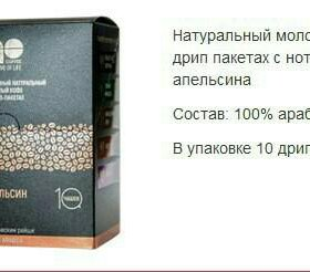 кофе-100% арабика