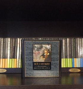 Шедевры классической музыки коллекция
