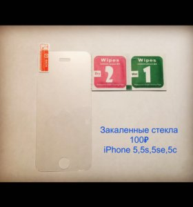Защитное стекло(на iphone 4,4s,5,5s,5c,6,6s,7,Х)