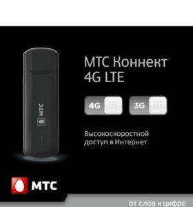 Модем МТС 4G