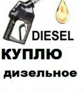 Куплю дизельное топливо(солярку)