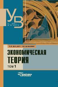 Экономическая теория. том 1 А. Ф. Шишкин.