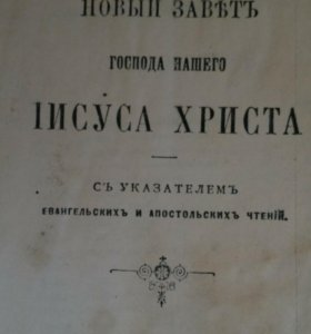 Новый Завет.1902год.издательство.