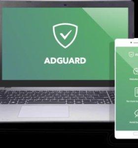 Adguard на 1 год (1 ПК/Mac + 1 Android) 150 Руб.