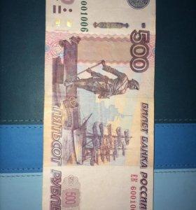 Банкнота номиналом 500 рублей серия ек № 6001006