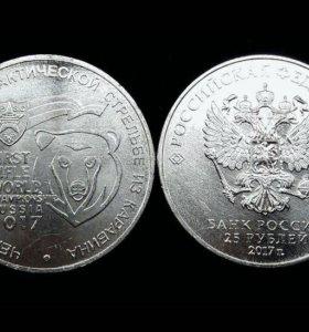 25₽ монета