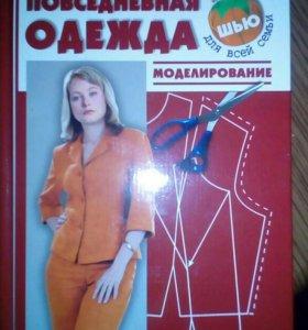 """Книга """"Повседневная одежда. Моделирование"""""""