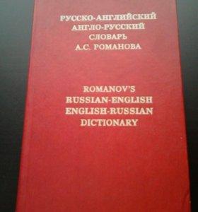 Русско-Английский Англо-Русский словарь