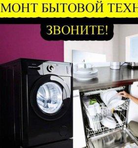 ремонт стиральных машин и прочая техника