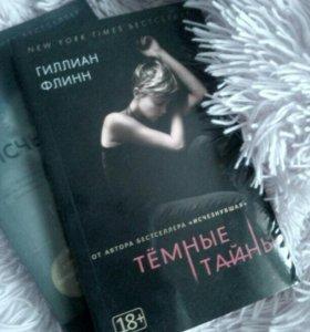 Книги Гиллиан Флинн