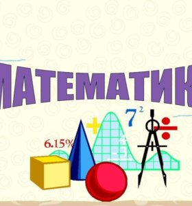 Репетитор по математике и физике для школьников