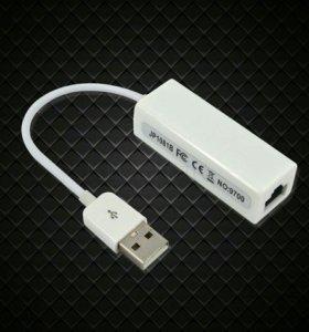 Адаптер USB 2.0 - LAN Enternet