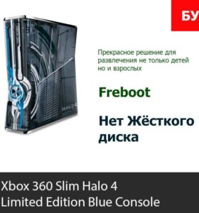 Microsoft Xbox 360 Slim Halo 4
