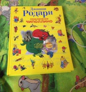 Книга Чиполлино