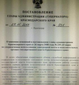 Эл. почта для ИОГВ края