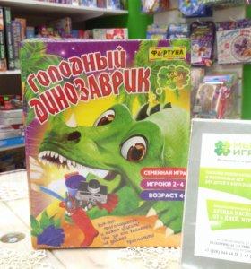 Голодный Динозаврик