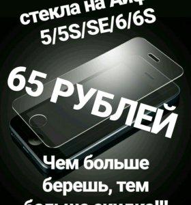 Защитные стекла на IPhone, Айфон
