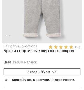 Детские штанишки Le Radoute