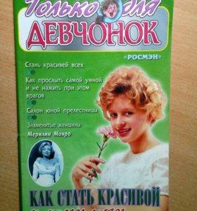 Книжка для девочек