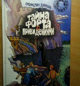 Книга детский детектив