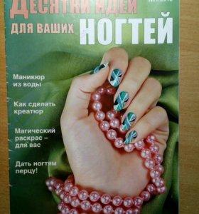 Журнал про маникюр