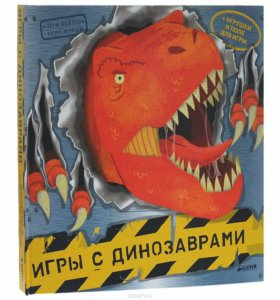 Книга 3 в 1 Игры с динозаврами. Новая
