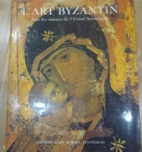 Византийское искусство в музеях Советского Союза
