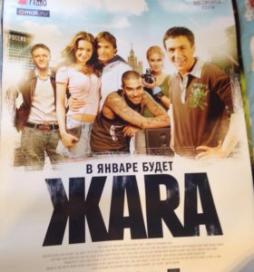 Плакаты с афиш 2006-2008 годов Жара