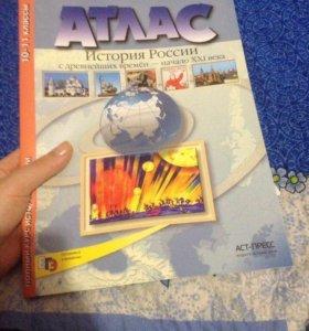 Атлас по истории 10-11 классы