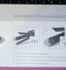 Выпрямитель для волос 2в1