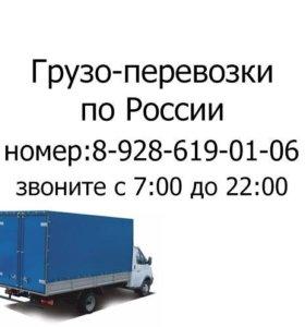 Перевозка до трёх тон по России