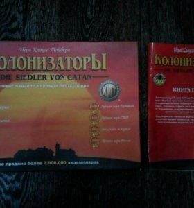 """Игра настольная """"Колонизаторы"""""""