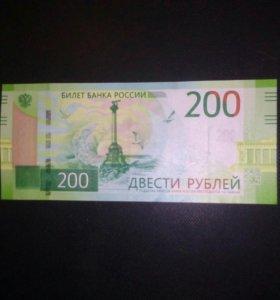 200р одной купюрой.