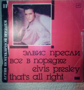 """Грампластинка """"Элвис Пресли. Все в порядке"""""""