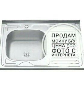 Мойка для кухни.бу.в хорошем состоянии