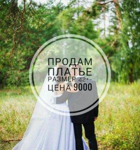 Свадебное платье.торг