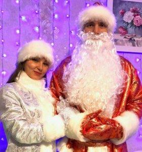 Дед Мороз и Снегурочка на дом,школа,сад,корпоратив