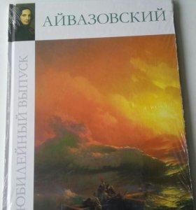 Книги о художниках. Новая.