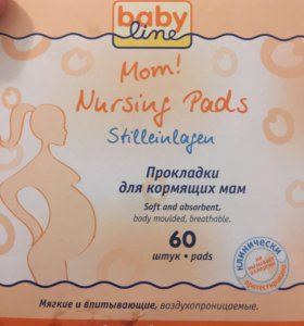 Прокладки для кормящих мам