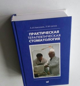 Книга по стоматологии. Новая.