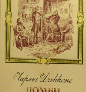 Домби и сын Том II Ч.Диккенс