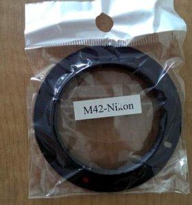 Переходник для объектива М42 на Nikon
