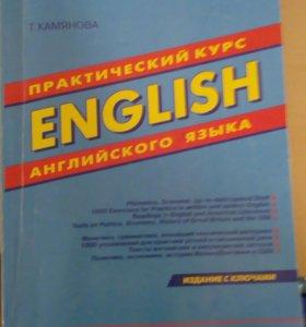 Практический курс.Английский язык.