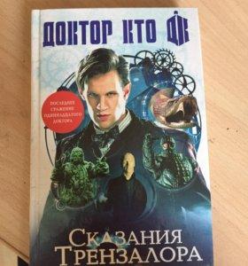 """Книга """"Доктор кто"""""""